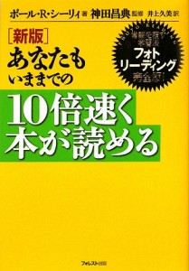 photoreading book
