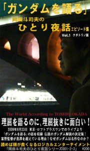 『ガンダムを語る』岡田斗司夫のひとり夜話