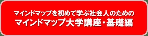 マインドマップ大学講座・基礎編