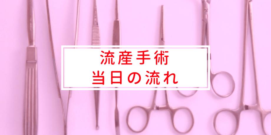 流産手術当日、主な流れは?痛みはある?