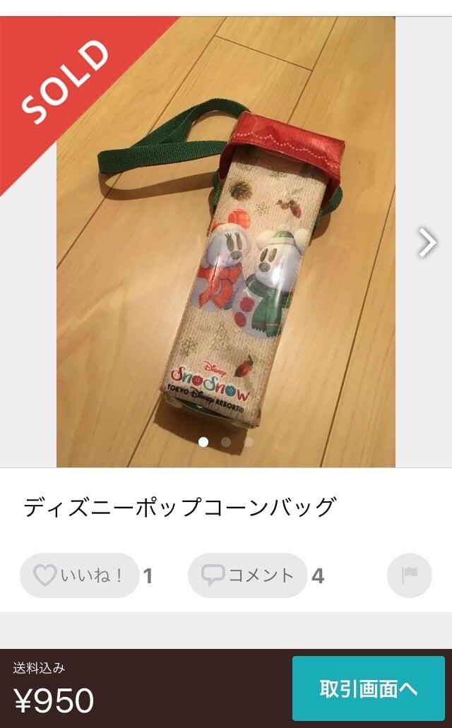 【ディズニーランドのポップコーン】使わなくなったポップコーングッズはメルカリで売れる