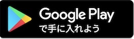 Androidバッチ