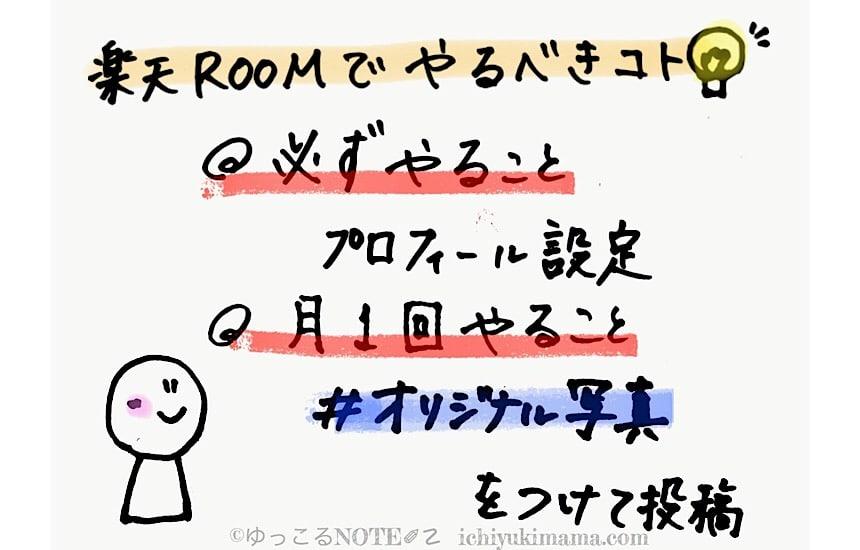 【楽天ROOM】楽天ルームで最初に設定すること