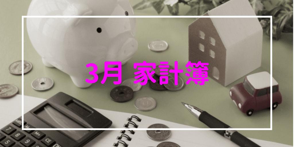 【年収1000万円夫婦】貯金ない家計簿3月