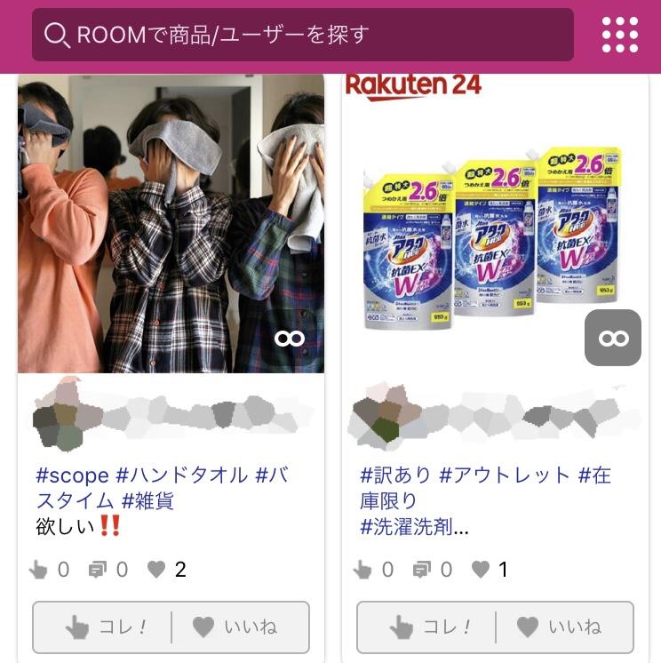 【楽天ROOM】コレ!された商品