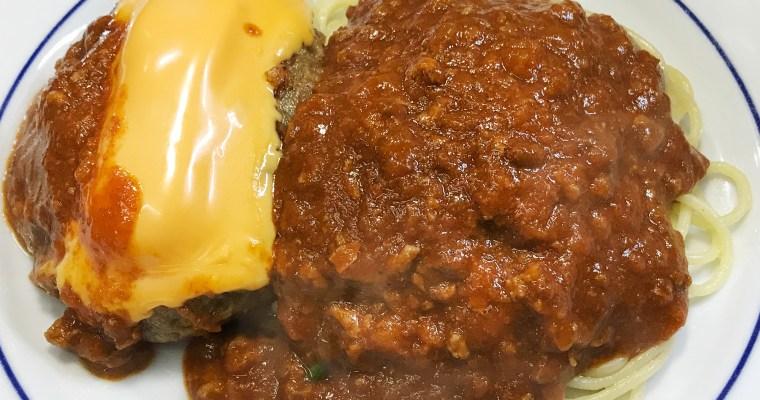 チーズハンバーグ+ミートソーススパゲティ 他2品