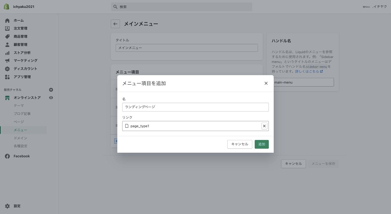 「メニュー項目を追加」をクリックし、表示されるポップアップで、メニューのタイトルと、リンク(作成したページ)の指定をします。 リンクの欄では「ページ > (作成したページのタイトル)」を選択します。