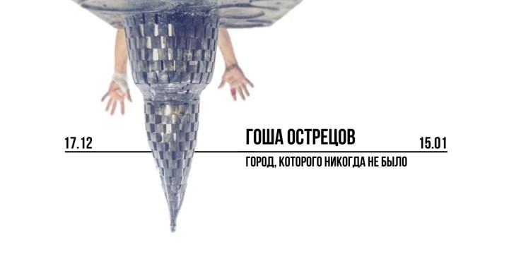 Выставка Гоша Острецов