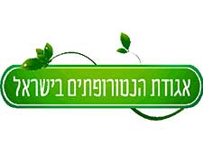 Israeli Society of Naturopathy ISRAEL