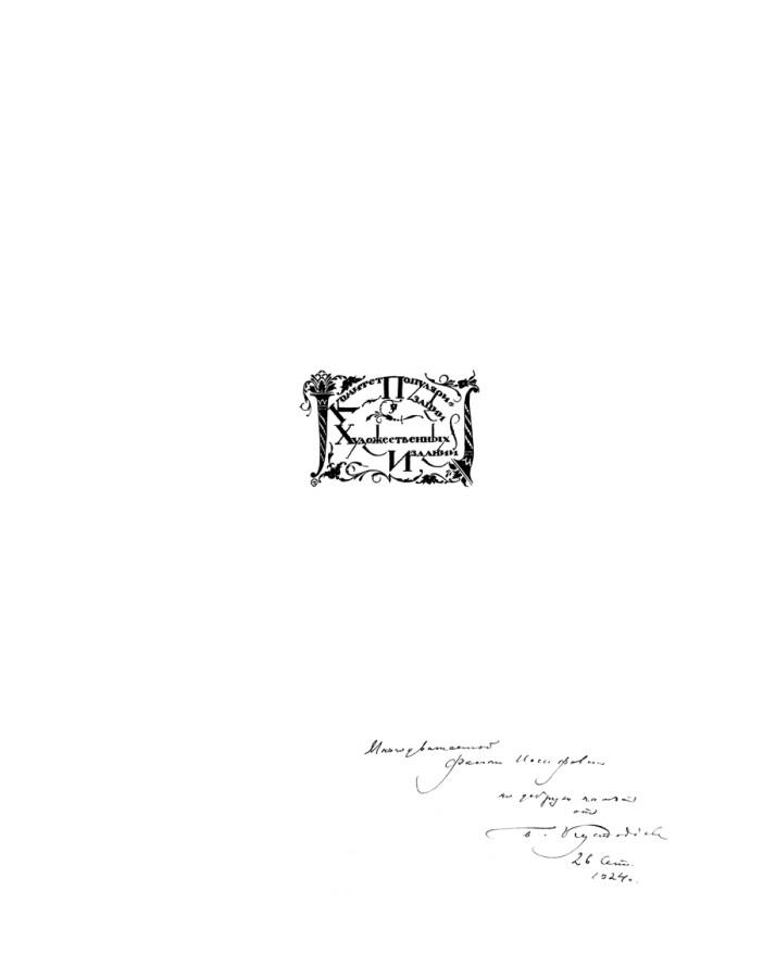 Шестнадцать автолитографий Б.М. Кустодиева