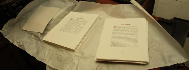 Свежеотпечатанные оттиски страниц 48 и 52