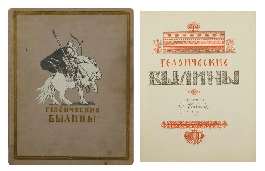 """обложка и титульный лист книги """"Героические былины"""""""
