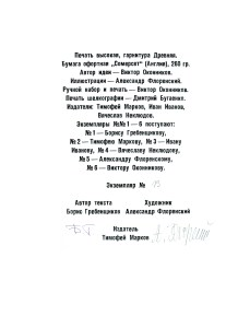 Борис Гребенщиков, Иван и Данило, Ручная печать, колофон
