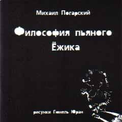 Михаил Погарский, книга художника, философия пьяного ежика