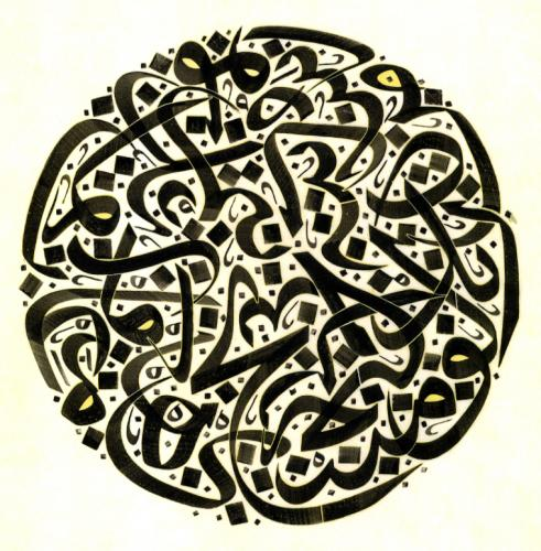 Modern Arabic Calligraphy Examples Design Blog