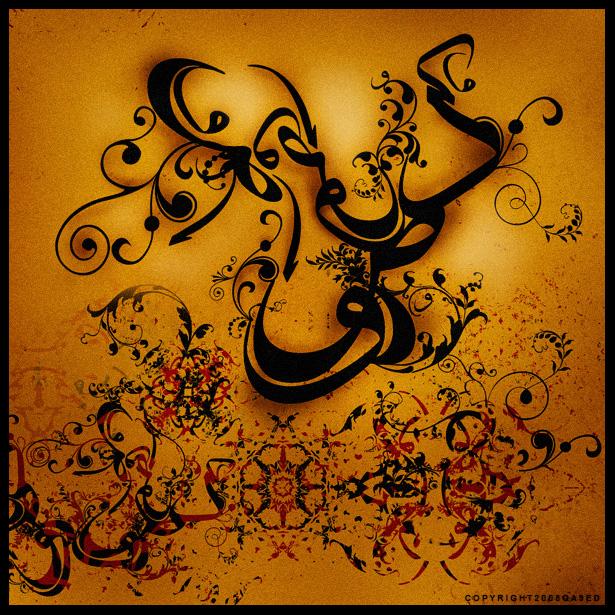 Modern arabic calligraphy examples design