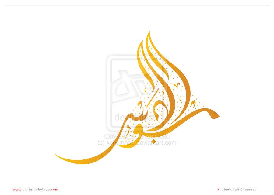 Arabic calligraphy inspired logos iconshots