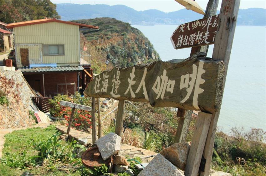 馬祖遊/南竿的夫人咖啡 馬祖也有海景咖啡-欣臺灣-欣傳媒旅遊頻道