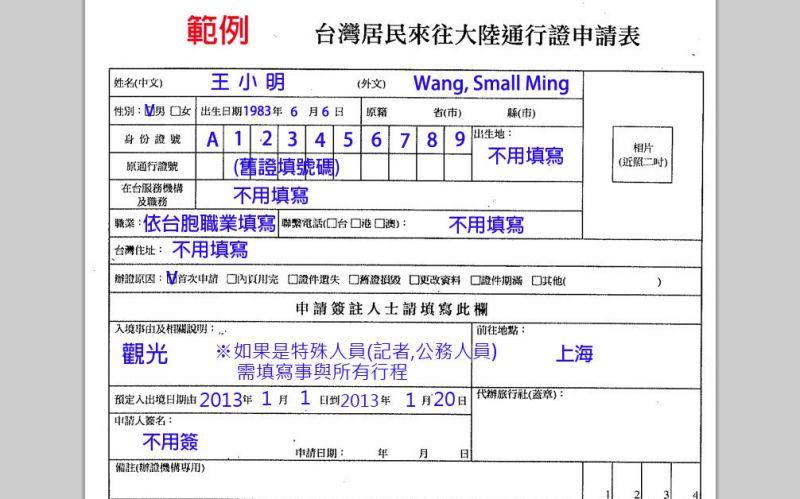 中國旅遊須知- 來往大陸通行證「臺胞證」-欣中國-欣傳媒旅遊頻道