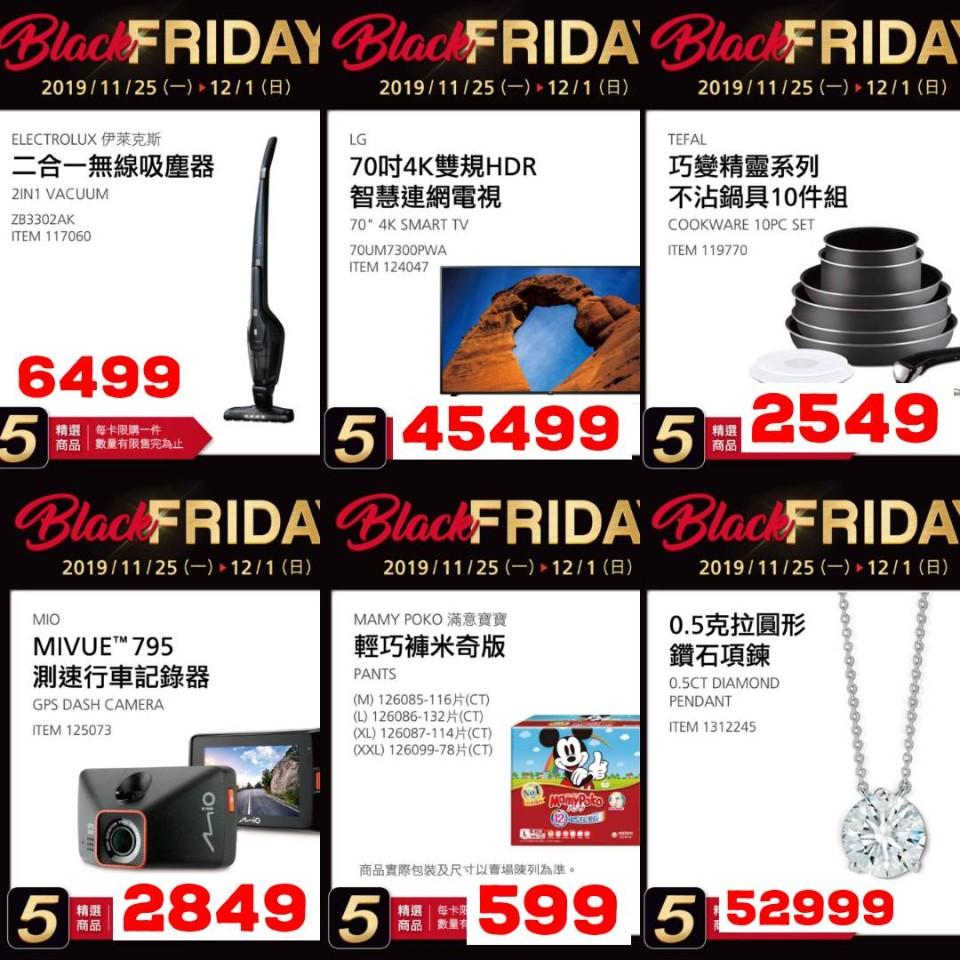 2019好事多黑色購物節價格整理》11/25~12/1 COSTCO黑色星期五促銷值得買嗎-尼克玩食大探險-欣傳媒旅遊頻道