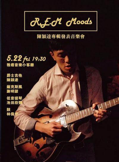 用音樂遊走於夢境於真實 爵士吉他手陳穎達的「快速動眼期」-欣音樂-欣傳媒音樂頻道