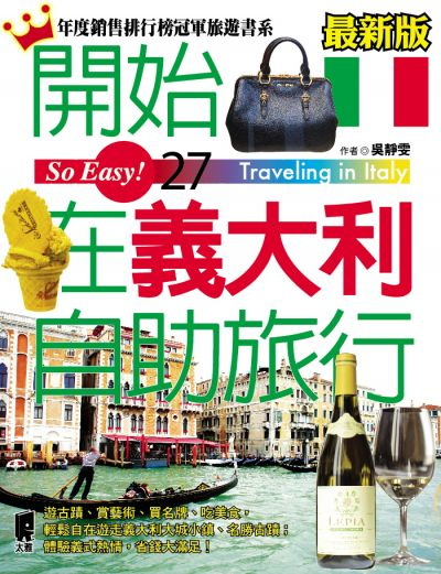 超實用!在義大利辦理退稅一定會用到的6個小常識!-欣旅遊BonVoyage-欣傳媒旅遊頻道