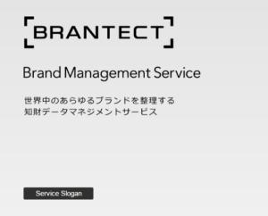 FireShot Capture 36 - BRANTECT|商標・意匠・ドメインの一元管理とブランド監視のクラウド型知財データマネジメン_ - https___brantect.com_about_
