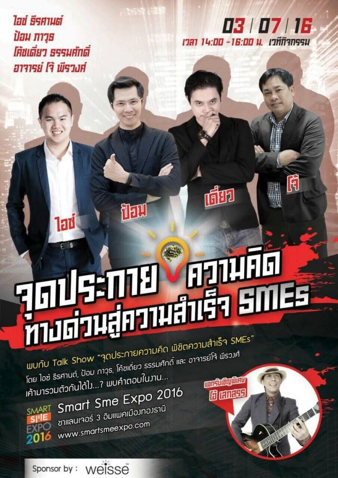 SMART SME EXPO 2016 Enlighten your business- DBMI Talk Show ทางด่วนสู่ความสำเร็จ SMEs