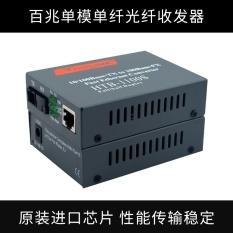 HTB-1100SAB Cepat Serat Optik Optik Transceiver Optik Fiber Converter-Intl