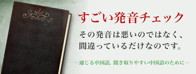 井田式中国語発音診断「すごい発音チェック」:その発音は悪いのではなく、間違っているだけなのです。「通じる中国語」「聞き取りやすい中国語のために」