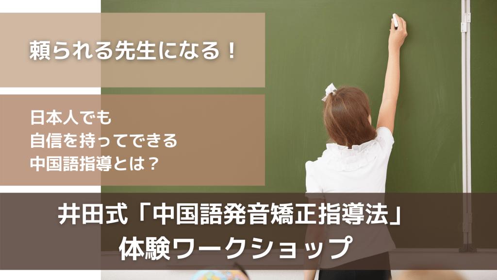 井田式中国語発音矯正指導法体験ワークショップ