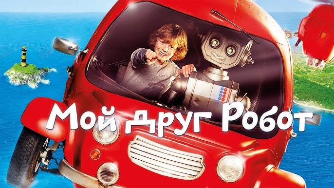 Мой друг Робот – фильм Вольфганга Гооса