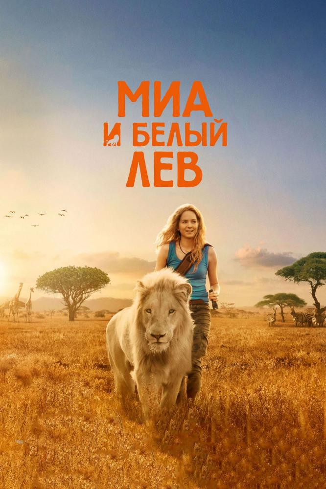 Миа и белый лев 2018