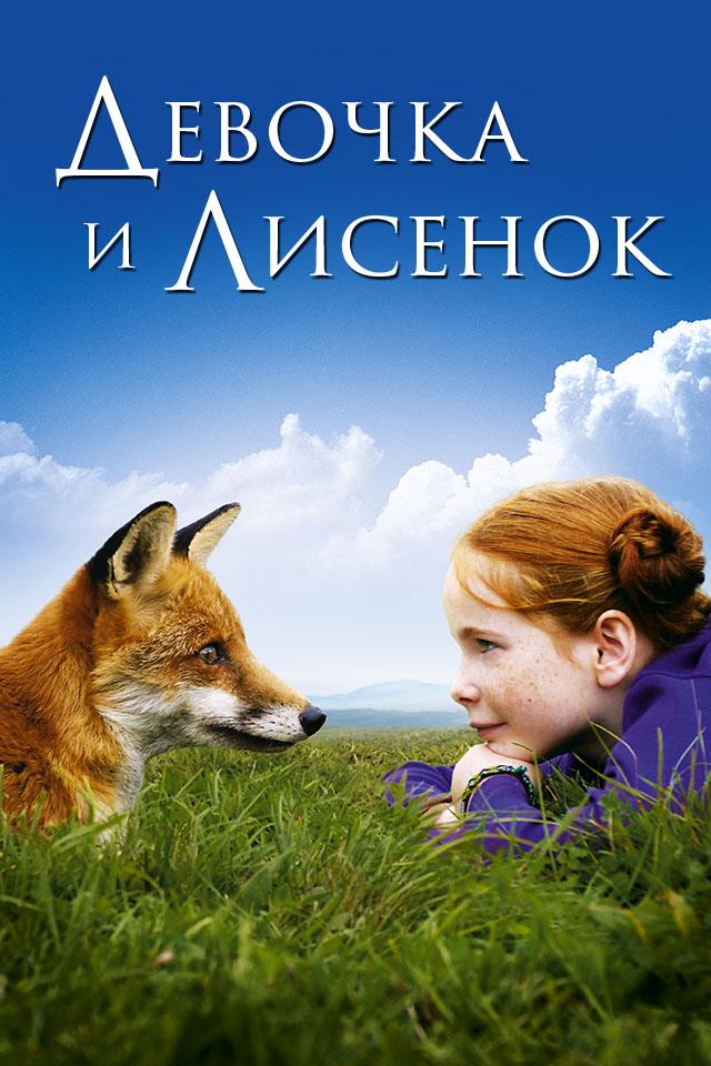 Девочка и лисенок 2007