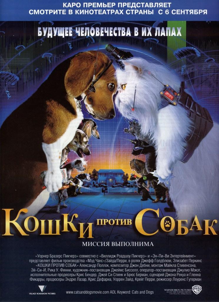 Кошки против собак 2001