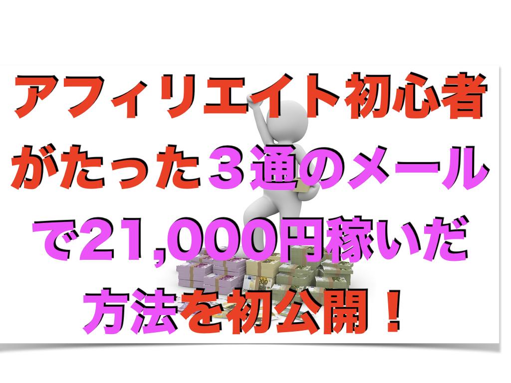 3通のメールで21000円稼いだアフィリエイト方法!