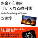 「お金と自由を手に入れる教科書」無料プレゼント!!
