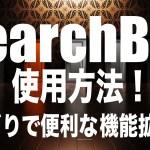 せどりで便利なSearchBarの使用方法!Google Chrome機能拡張