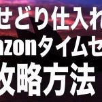 Amazonタイムセール攻略する方法を伝授!せどり仕入れ商品が検索できる