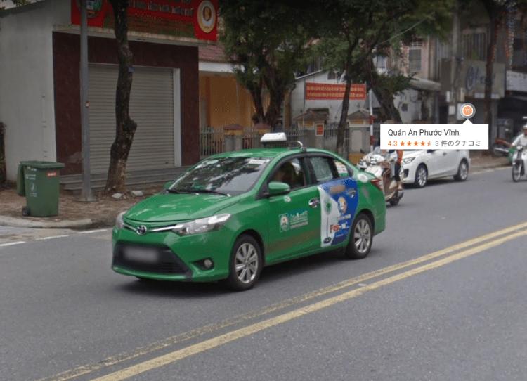 マイリン・タクシー Mai Linh Taxi