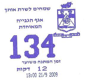 המתנה 12 דקות חיפה