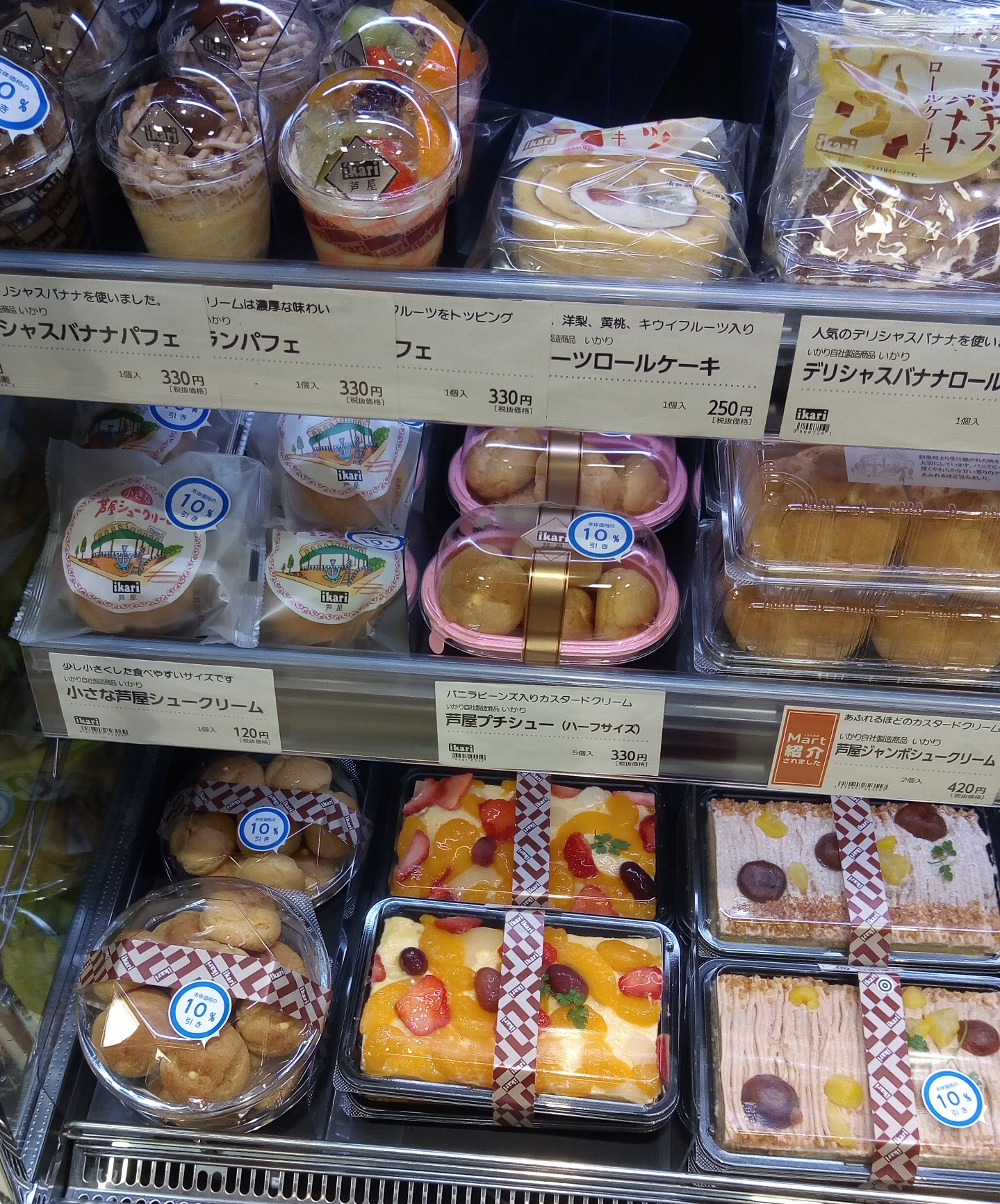 いかりスーパーの値引き商品