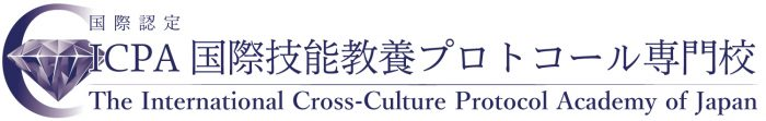 ICPA国際認定国際技能教養プロトコール専門校 The International Cross-Culture® and Protocol Academy of Japan  株式会社IDC.International