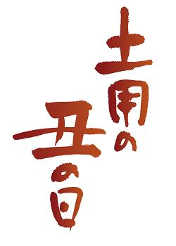 「土用の丑の日」の筆文字
