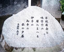 与謝野晶子の句碑