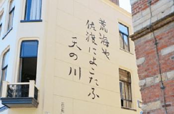建物の壁面の俳句