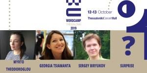 WordCamp Thessaloniki 2019 Speakers group photo