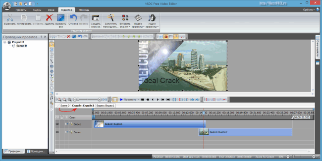 Download VSDC Free Video Editor 6.3.1.938 Product With Crack Key Free