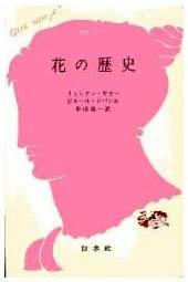 『花の歴史』