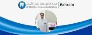dental hospitals in Bahrain